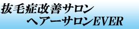 抜毛症美容院|ヘアーサロンEVER